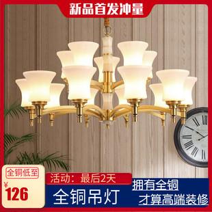 美式全铜吊灯欧式奢华客厅灯2019新款现代简约灯具北欧餐厅卧室灯