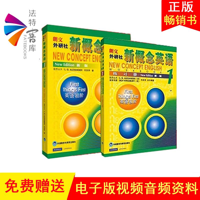 新概念英语 第一册/新概念英语 1+练习册 教材学生用书/外研社教材/英语零基础入门书籍
