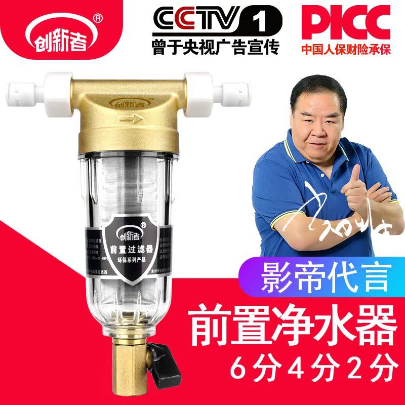 创新者铜前置过滤器全屋中央反冲洗家用自来水净水器大流量非直饮
