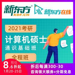 新东方考研网络课程2021考研计算机网课视频新东方在线