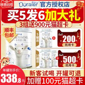 新客试喝】朵拉小羊婴幼儿配方羊奶粉1段0-6个月800g澳洲进口罐装图片