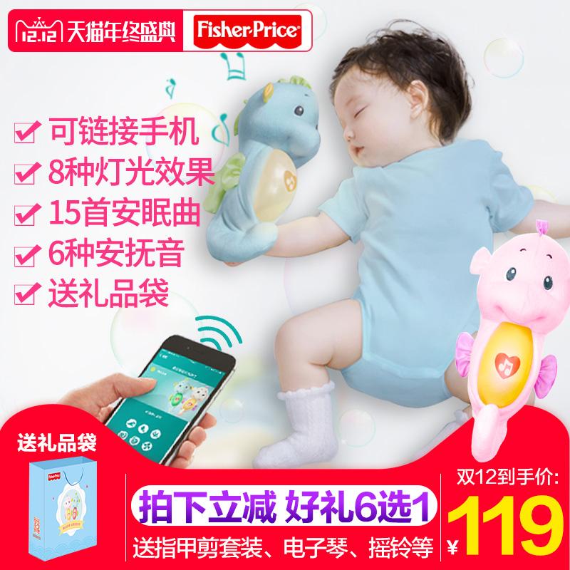 费雪海马 智能安抚小海马婴幼儿睡眠玩具0-1岁声光音乐毛绒玩具