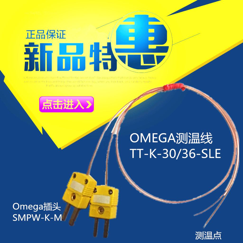 Сша OMEGA европа метр баклажан высокой точности горячей электричество даже линия 2 метр K тип с пробкой температура линия TT-K-30-SLE