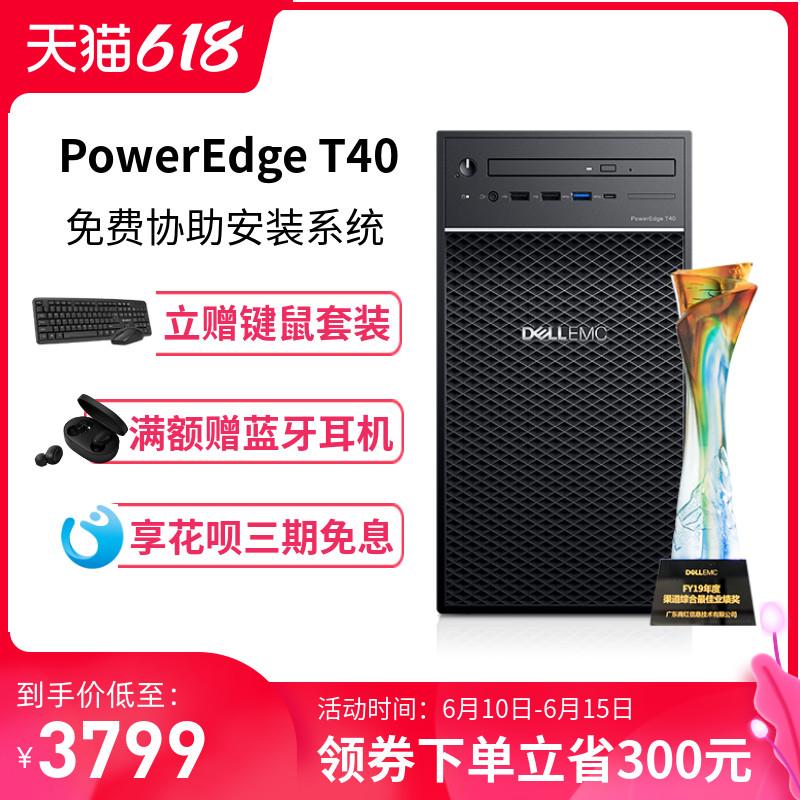 Dell/戴尔PowerEdge T40/T140/T340塔式服务器主机财务管理web电脑小型整机ERP库存企业进销台式主机远程办公