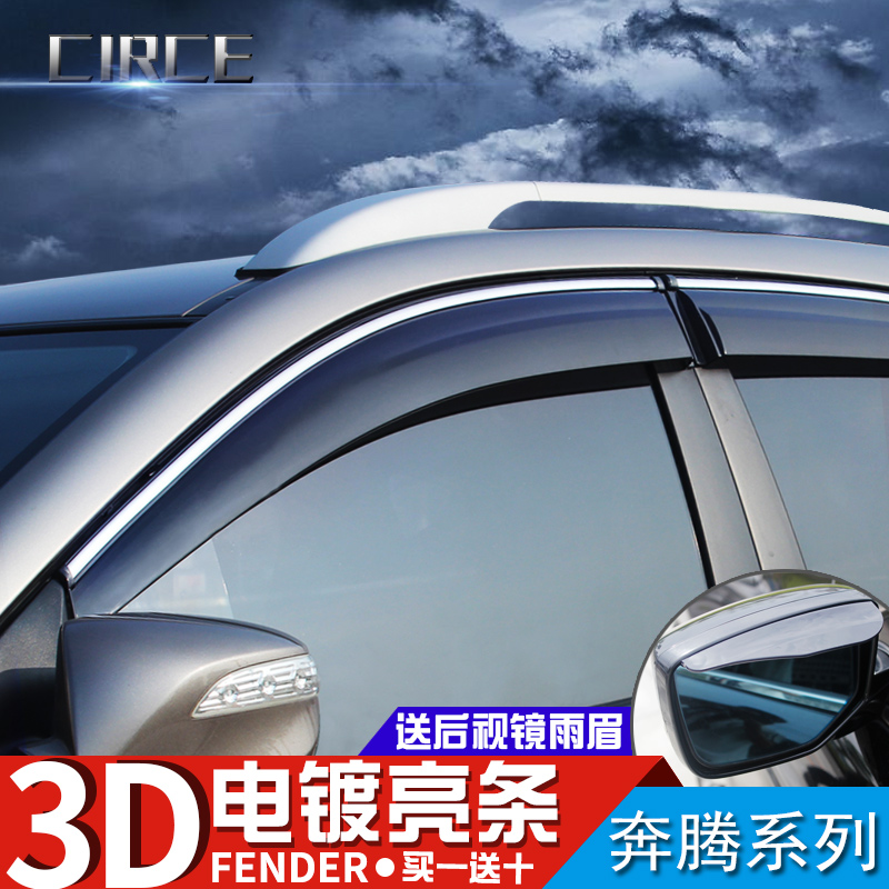 奔騰X80晴雨擋B70車窗雨眉檔B30奔騰b50擋雨板b90汽車 遮雨條