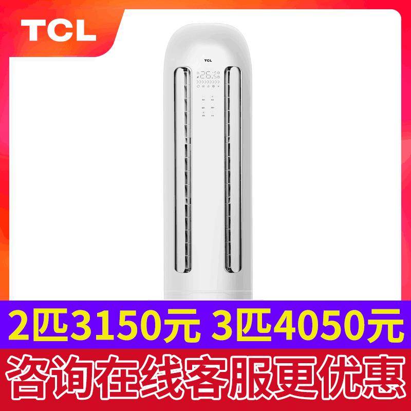 TCL KFRd-51LW/FX12立式空调圆柱柜机2匹3匹冷暖2P3P定频圆形
