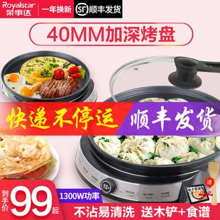 荣事达电饼铛家用加深加大电饼档烙饼锅称小型烤饼煎饼机煎锅正品