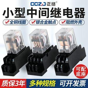 中间继电器24V12V220V交流380伏HH52P小型直流继电器8脚14脚MY2NJ
