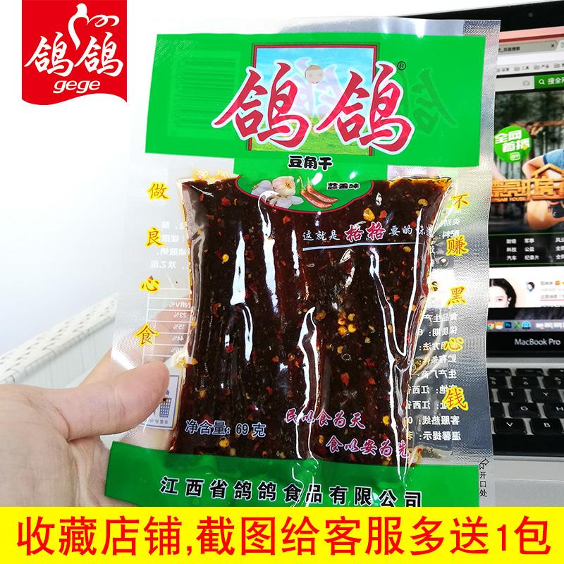 鸽鸽豆角干69g8包 蒜香麻辣味辣条怀旧食品零食小吃江西鹰潭特产