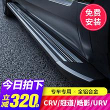 12-19款东风本田CRV踏板原厂2019新冠道脚踏板URV皓影迎宾侧改装