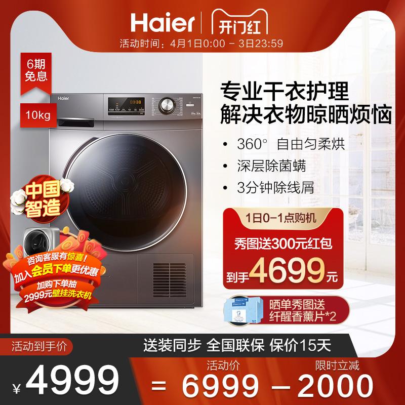 haier /海尔gbn100-636家用烘干机用后评测