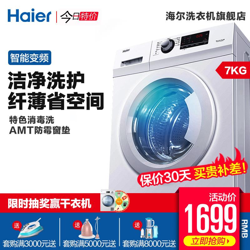 Haier海尔7公斤KG全自动家用变频滚筒小洗衣机超薄静音EG7012B29W