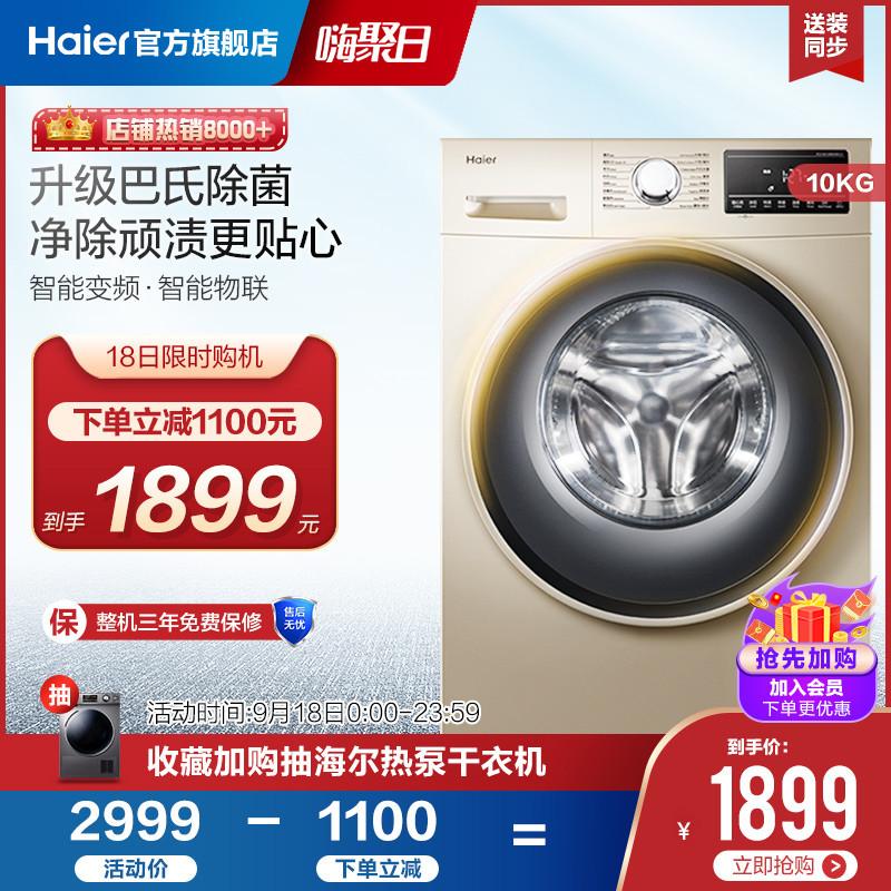 海尔官方10kg全自动洗衣机