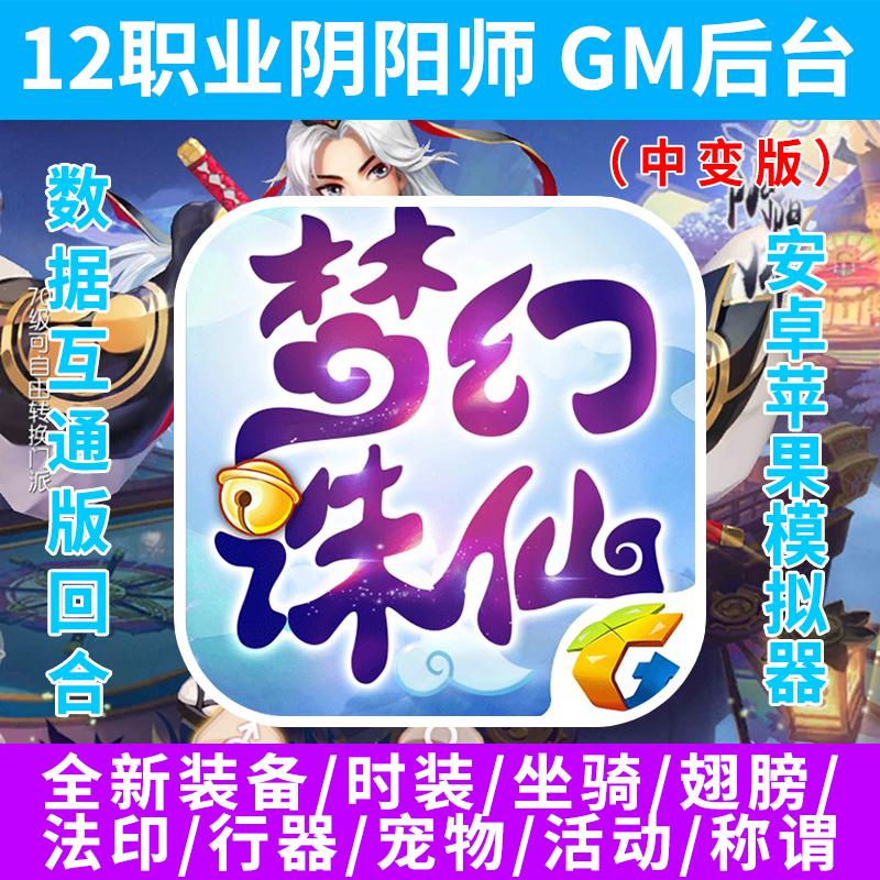 手游gm后台苹果ios安卓无限元宝12阴阳师回合梦幻诛仙游戏破解版