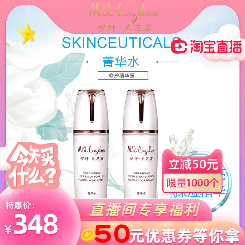 Water temperature and water replenishing firming, thin lines and pockmarks lightening, improving darkening, oil controlling and sensitive muscles