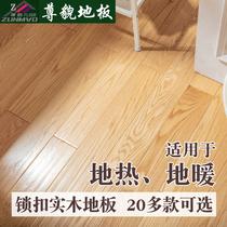 实木地板锁扣地热地暖纯实木家用原木地板轻奢现代简约厂家直销
