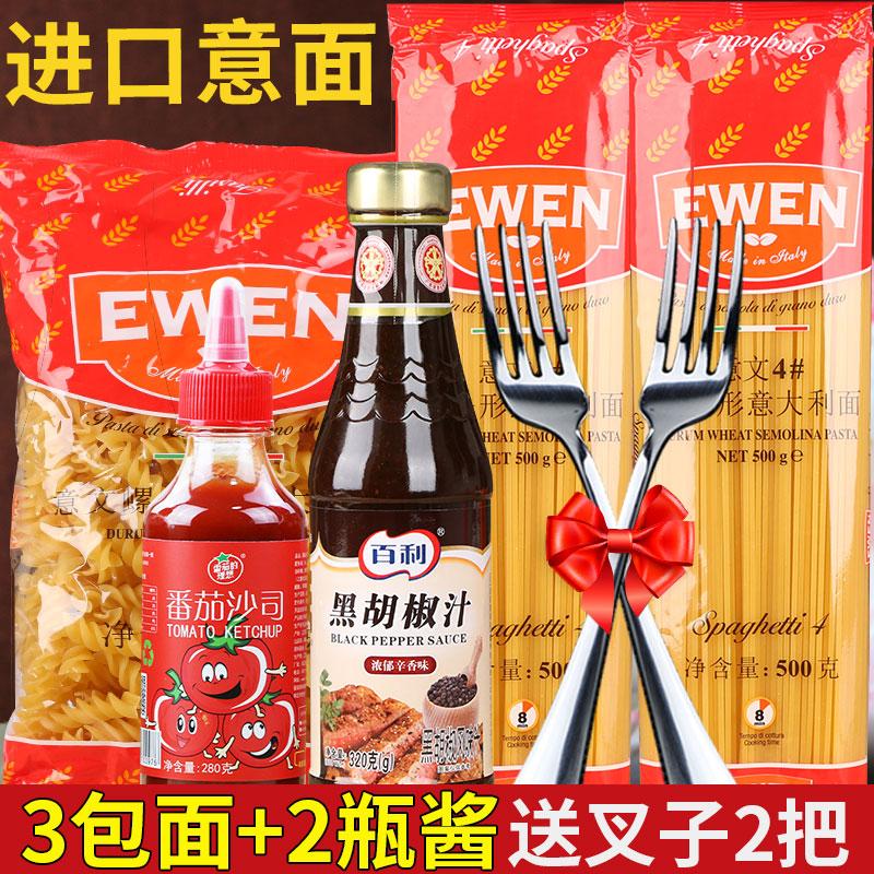 Импортные макаронные изделия из спагетти комплект Спиральные макароны спагетти макароны полосатый комбинирование