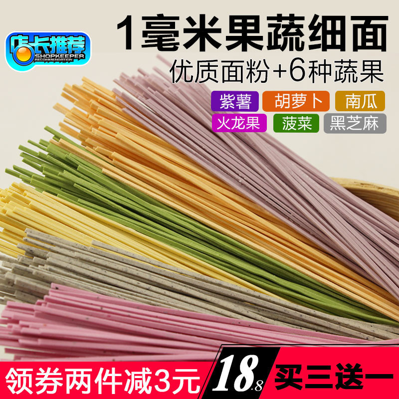 Hand made new vegetable noodles for pregnant women without childrens fruits and vegetables
