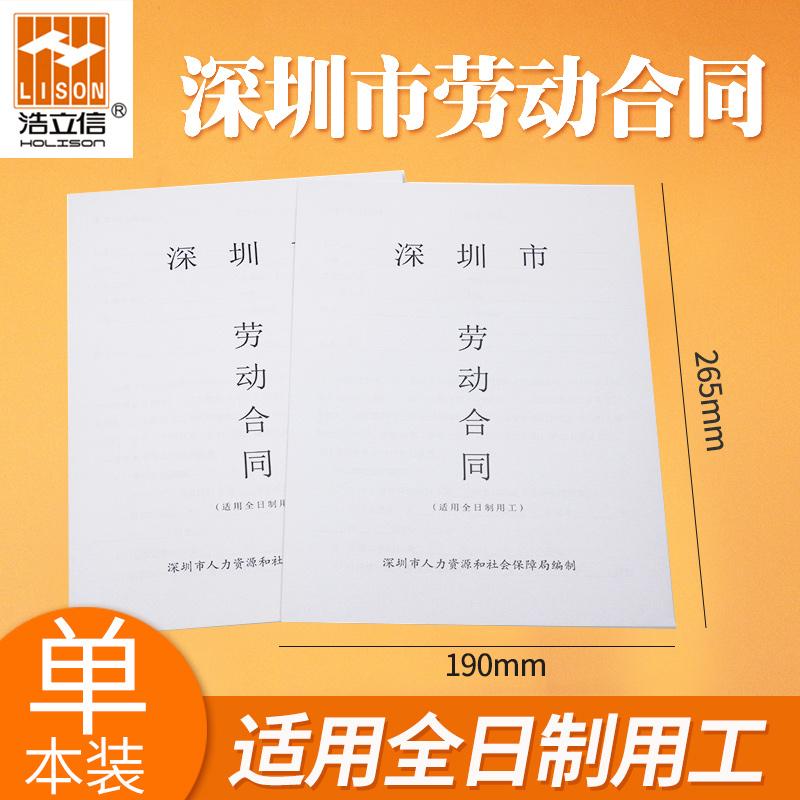 浩立信深圳市劳动合同书通用版模板范本(适用全日制) 员工签合同