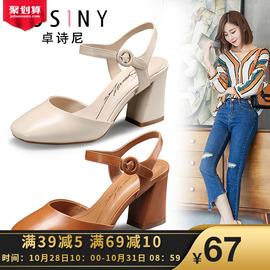 卓诗尼凉鞋夏季粗跟方头时尚高跟粗跟包头女鞋123761203图片