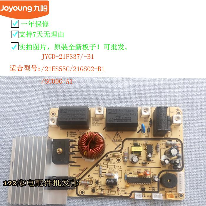 全新九阳电磁炉主板JYC-21FS37-B1/21GS02-B1/SC006-A1/21ES55C
