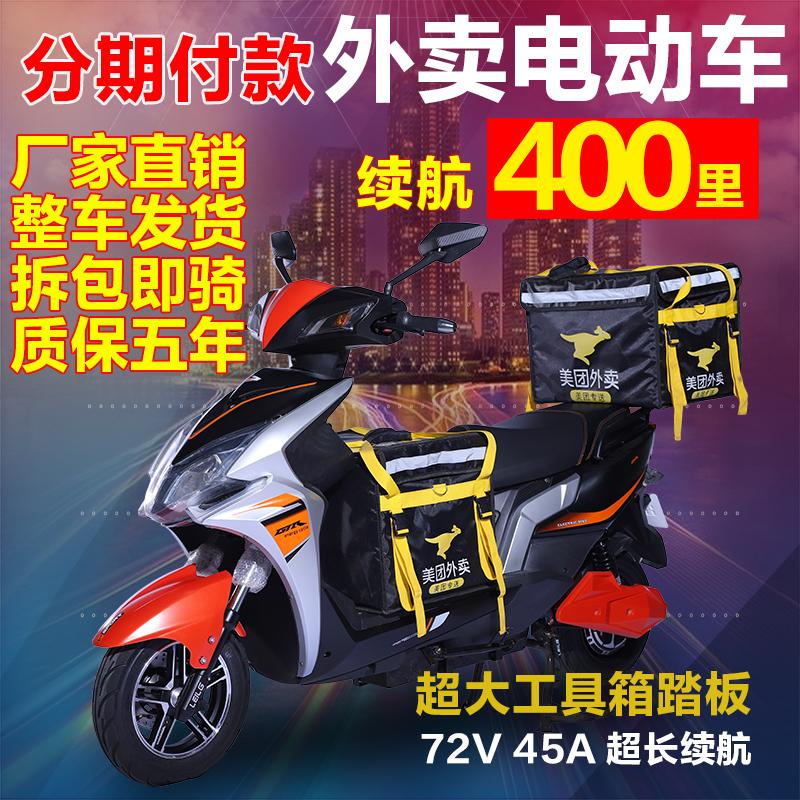 外卖专用电瓶车大功率长跑王送餐车72V50A超长续航长途电动摩托车
