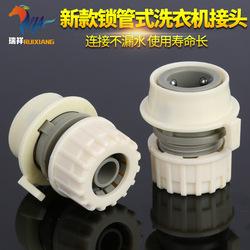 洗车水管接头塑料式卡扣式配件快速转换接洗衣机接头4分接头水管