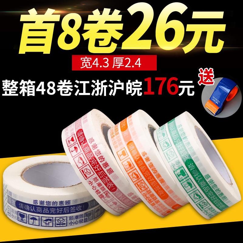 Предупреждение язык taobao лента срочная доставка тюк лента печать коробка с прозрачным герметика ткань 4.3*2.4 оптовая торговля сделанный на заказ