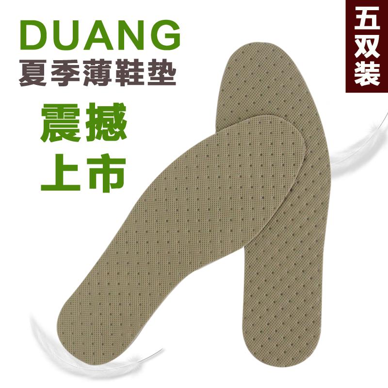 [5双/10双] 超薄鞋垫夏季除臭吸汗透气男女春秋薄荷防滑薄款鞋垫