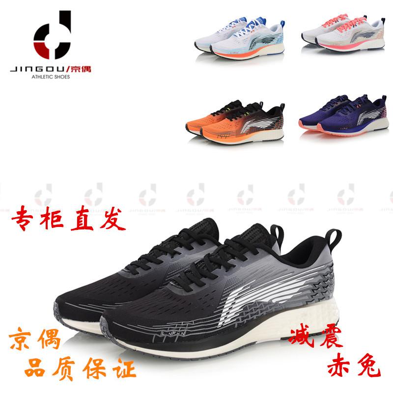 李宁夏季新款跑步鞋赤兔4代黑马轻便减震透气男女网鞋ARBP037/046