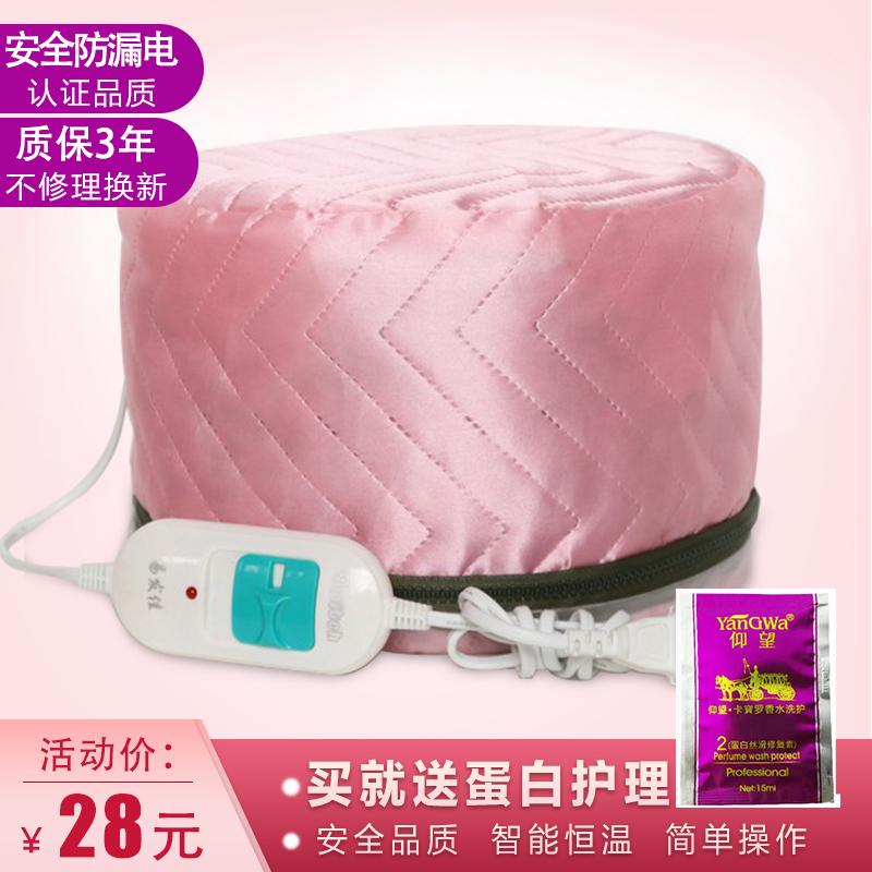 电热帽子发膜加热帽家用头套式染发帽焗油帽头发护理理发店用安全