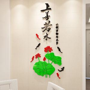 上善若水中国风新年装饰房间客厅玄关餐厅电视背景墙3d立体墙贴画