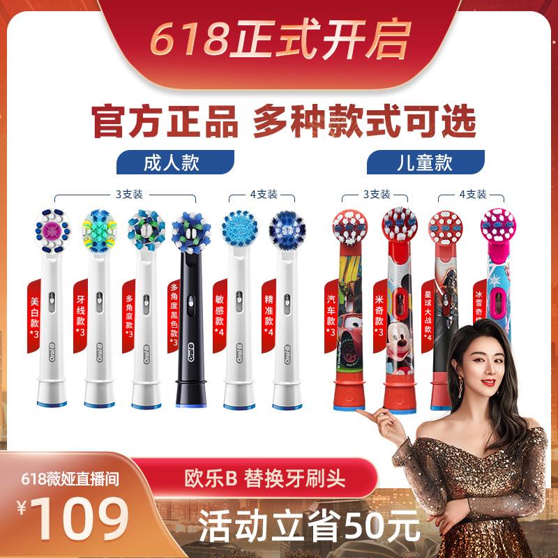 【薇娅618专享】OralB欧乐B电动牙刷通用替换牙刷头成人儿童刷头