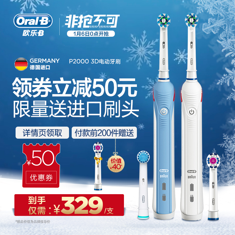 OralB/欧乐B电动牙刷P2000声波小圆头成人款男女家用充电式自动式