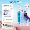 【双11抢先预定】OralB欧乐B儿童电动牙刷充电式小圆头软毛宝宝