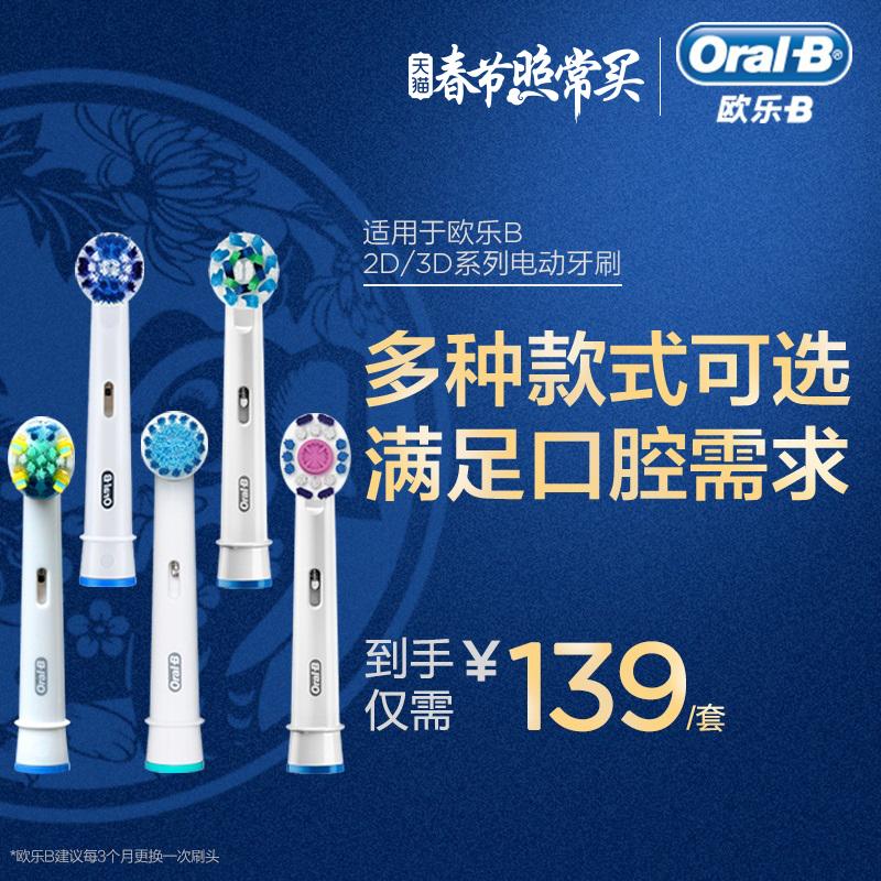 OralB/ европа музыка B электрический зубная щетка глава заменять глава для взрослых чувствительный беление стандарт зуб линия больше угол щетка