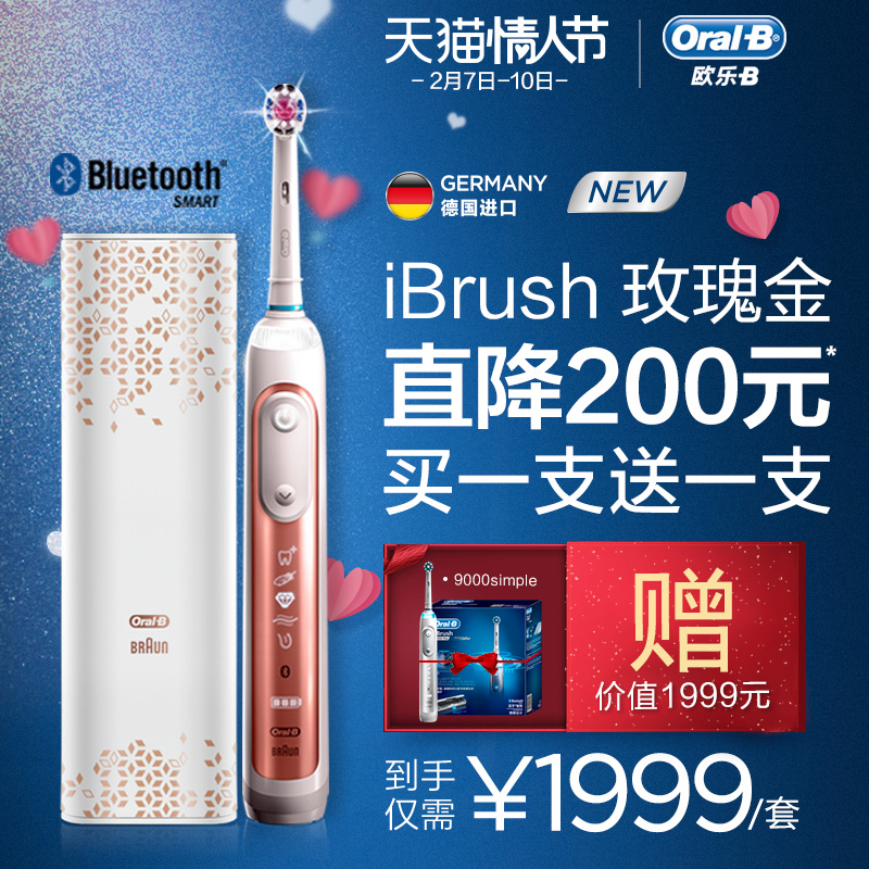 【 при покупки 1 вещи - 1 в подарок 】OralB / европа музыка B электрический зубная щетка для взрослых iBrush P9000 из розового золота звук волна