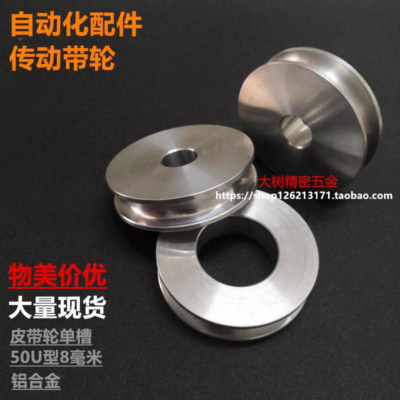 直销精密铝合金皮带轮单槽外径50U槽8毫米圆皮带专用传动轮现货
