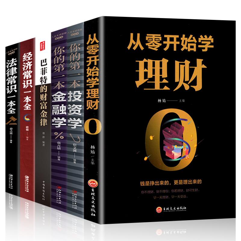 【全6册】从零开始学理财你的第一本金融学你的第一本投资学经济常识一本全法律常识一本全巴菲特的财富金律 经济理论家庭理财书籍