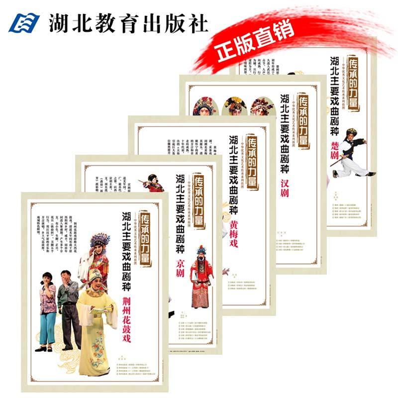 传承的力量 湖北主要戏曲剧种楚剧、汉剧、京剧、黄梅戏、荆州花鼓戏 中国传统戏曲文化知识挂图挂画 湖北教育出版社