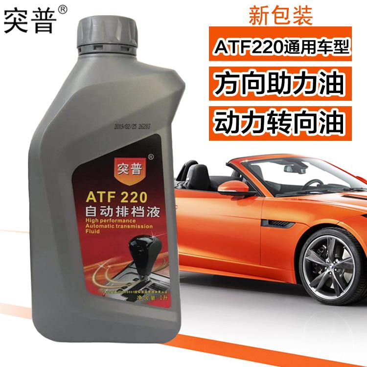 突普方向机油 汽车轿车方向盘助力油转向自动变速箱排挡油ATF220