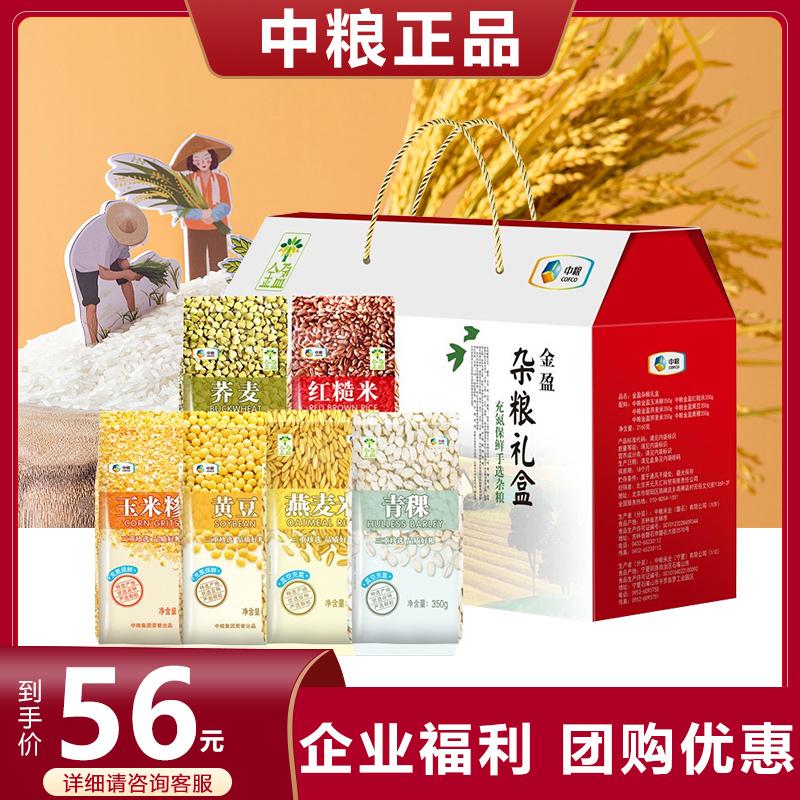 中穀金盈五穀雑穀礼箱に4.2斤の雑穀セットを入れて大礼に八宝粥を包んで贈り物を共同で買う。