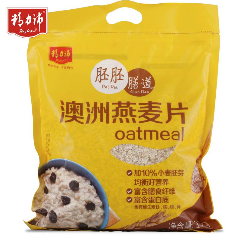 精力沛燕麦片小麦胚芽混合谷物原味即食冲饮麦片早餐1.7kg大袋装