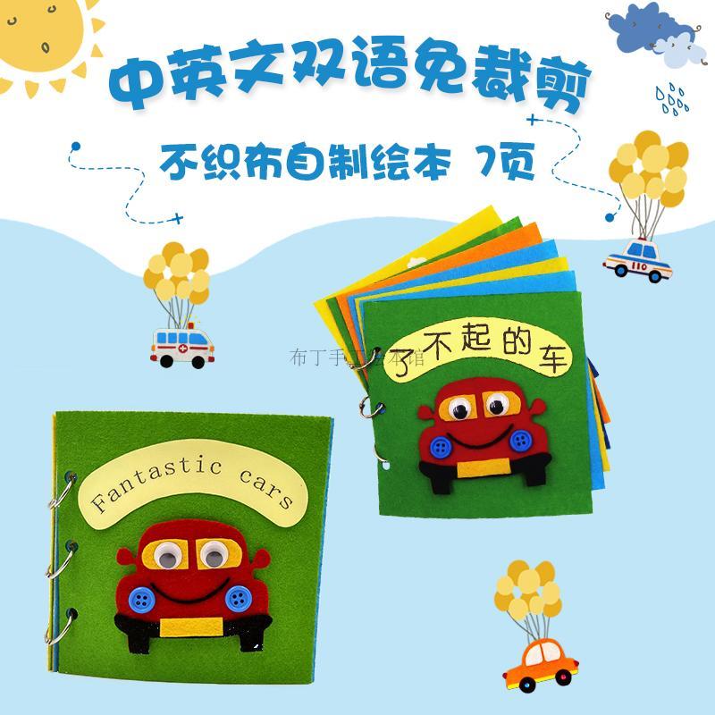 智颜宝贝汽车交通工具中英文英语自制绘本diy材料包不织布手工书