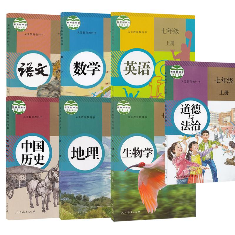 正版包邮人教版初中1一七年级上册全套7本教科书七年级上册语文数学英语历史地理生物道德与法制人教版课本套装初一上册教材书全套