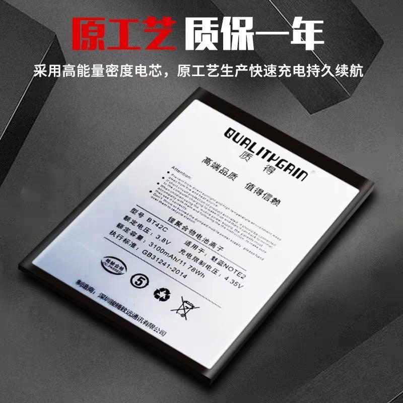 质得电池适用魅族MX4 MX4pro MX5  MX6  pro7 pro7plus 魅蓝pro6图片