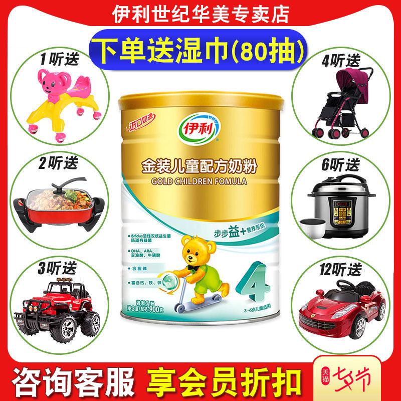 伊利金装4段3-6岁儿童配方奶粉 儿童成长高钙牛奶粉900g罐