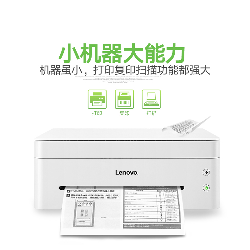 Lenovo small new m7268 7208w Pro Black and white wireless WiFi laser printer student homework home small copy scanning integrated machine 101W mobile phone A4 office business 7206w