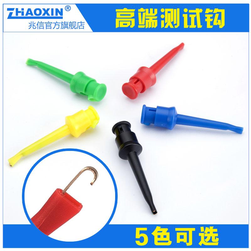 高质量塑胶测试钩仪器仪表测试夹手机维修电子元器件钩子5色可选