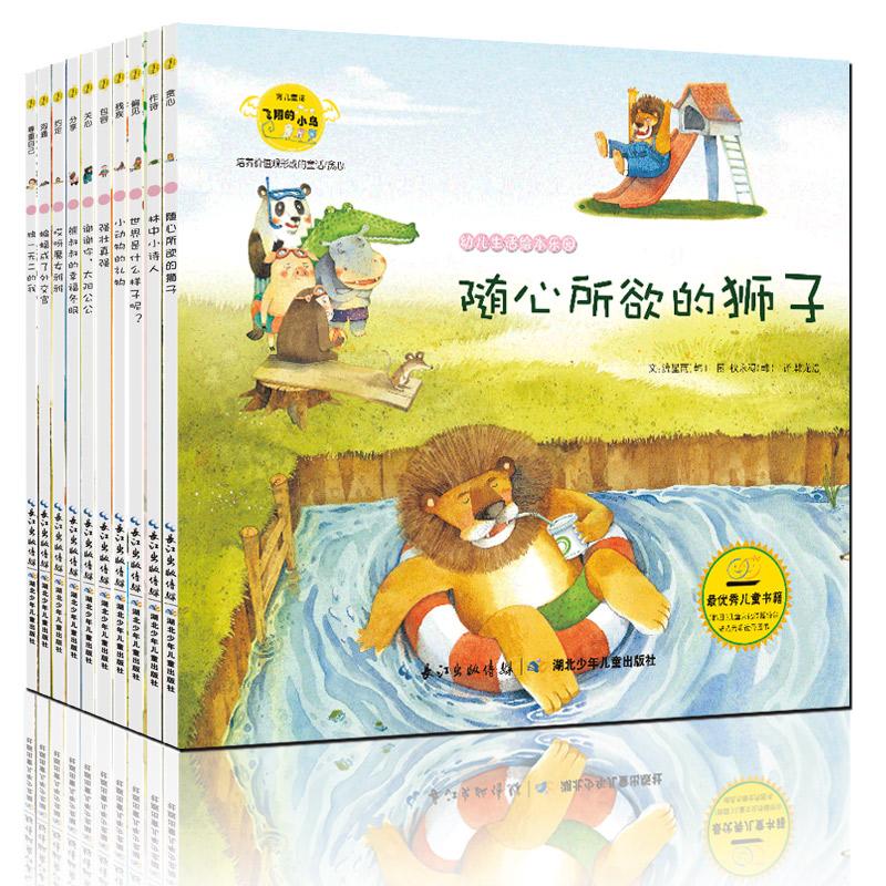 韩国绘本谢谢你太阳公公熊叔叔的幸福冬眠世界是什么样子呢小动物的礼物强壮真强哎呀魔女雅雅林中小诗人随心所欲的狮子独一无二我
